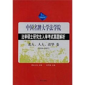 法学硕士研究生入学考试真题解析:中国政法大学卷(2003-2007)