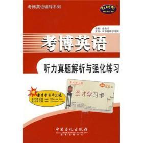 考博英语听力真题解析与强化练习(附光盘)(赠20元圣才学习卡)
