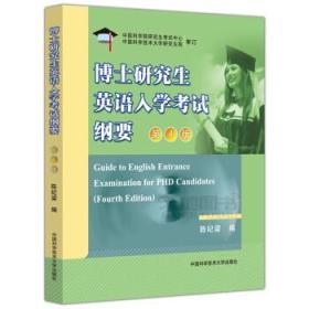 博士研究生英语入学考试纲要(第4版)