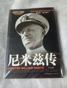 世界军事名人传记丛书:尼米兹传    未开封