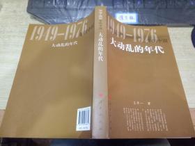 大動亂的年代:1949-1976年的中國