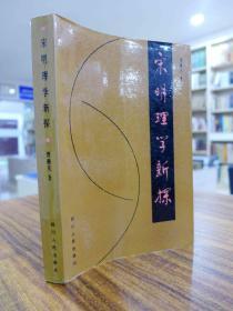 宋明理学新探——贾顺先/著 1987年一版一印1230册
