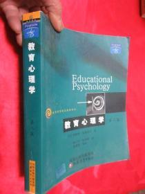 现代心理学史(第八版)【教育科学精品教材译丛】        【小16开】