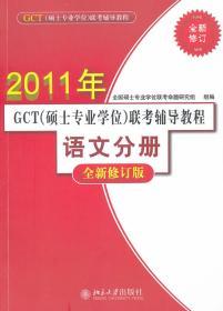 2011年GCT(硕士专业学位)联考辅导教程:语文分册(全新修订版)