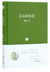 江山如有待:著名杂文家、鲁迅文学奖获得者鄢烈山的又一本游思札记