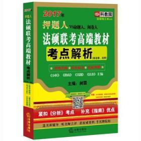 2017年押题人法硕联考高端教材考点解析(非法学、法学)