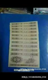 一九五三年一分纸币十张