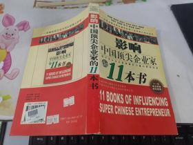 影响中国顶尖企业家的11本书