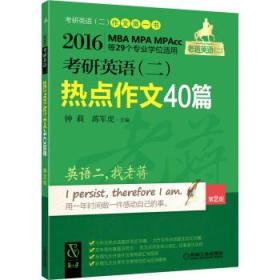 老蒋英语 2016MBA、MPA、MPAcc等29个专业学位适用 考研英语(二)热点作文40篇