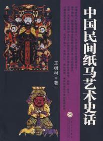 中国民间纸马艺术史话