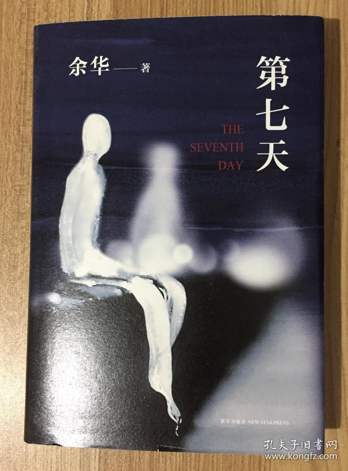 第七天(2018版)