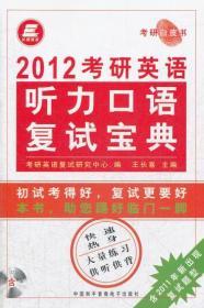 长喜英语·考研白皮书:2012考研英语听力口语复试宝典