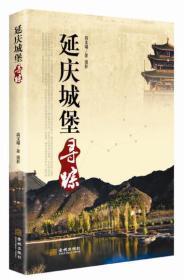 延庆城堡寻踪