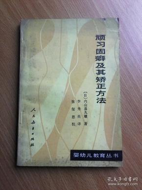 顽习固癖及其矫正方法(婴幼儿教育丛书)(馆书)