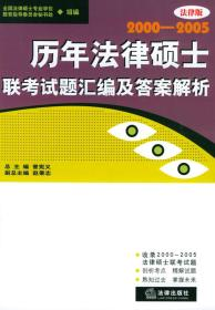 历年法律硕士联考试题汇编及答案解析(2000-2005)