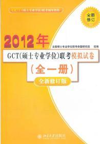 2012年GCT(硕士专业学位)联考模拟试卷(全1册)(全新修订版)