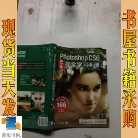 PhotoshopCS6完全学习手册