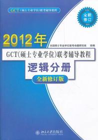 GCT(硕士专业学位)联考辅导教程·逻辑分册(全新修订版)(2012年)