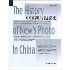 中国新闻摄影史