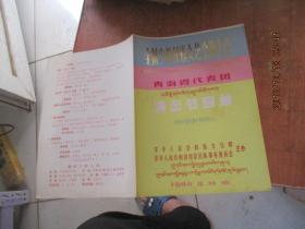 青海省代表团 演出 节目单 附门票