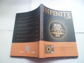 2016中国精选餐厅指南