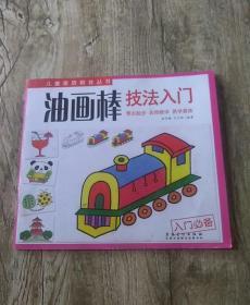 儿童素质教育丛书:油画棒技法入门