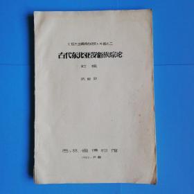 古代东北亚濊貊族综论 (前编)《好大王碑综合研究》外篇之二【作者签名本.油印本】