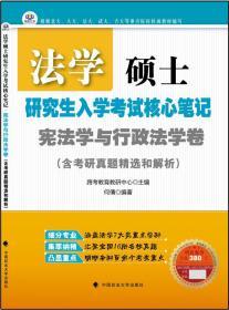 法学硕士研究生入学考试核心笔记:宪法学与行政法学卷
