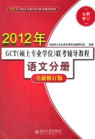 2012年GCT(硕士专业学位)联考辅导教程:语文分册(全新修订版)
