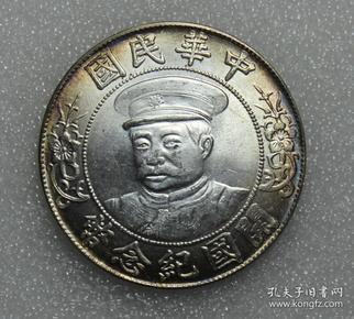 老银币原光五彩中华民国开国纪念币壹圆银元