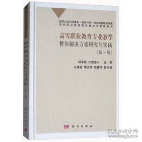 9787030554987 高等职业教育专业教学整体解决方案研究与实践(册