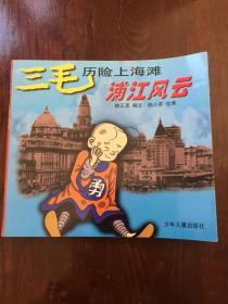 三毛历险上海滩:浦江风云