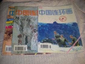 中国连环画  1996年6.7.8期