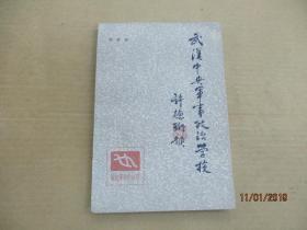 武汉中央军事政治学校