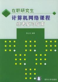 在职研究生计算机网络课程统考复习指南