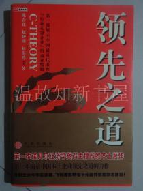 """领先之道:第一部展示中国最具代表性""""行业先锋企业""""的商业精髓 (原书正版现货).."""