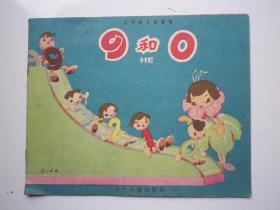 1960年.连环画《9和0..少年儿童出版社》32K.彩色 一版一印