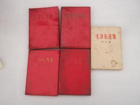 毛泽东选集全5册 毛泽东选集全五册合售(包邮