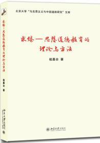 9787301280812 求臻:思想道德教育的理论与方法 祖嘉合著