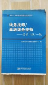 线务技师/高级线务技师:国家二级/一级    毛边书