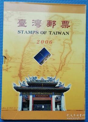 台湾2006年邮票年册