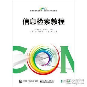 9787121344541 信息检索教程 杨兆辉,明丽宏