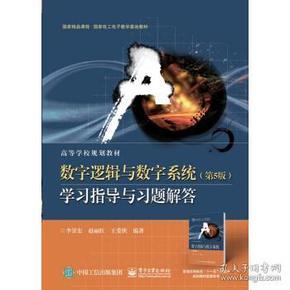 9787121325366 数字逻辑与数字系统(第5版)学习指导与习题解答