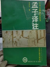 中华古籍译注丛书《孟子译注》