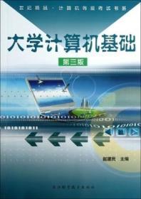 二手现货正版 大学计算机基础(第3版)/赵建民/浙江科技