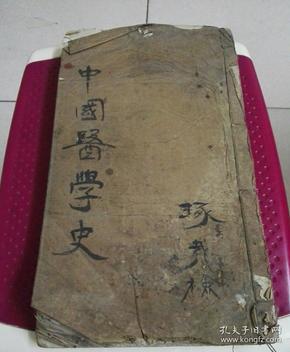 线装医学书:《中国医学史》 一册全  民国9年老版