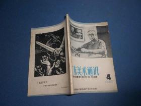 广东美术通讯 悼念黄新波同志专辑 1980.4