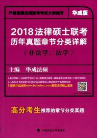2018法律硕士联考历年真题章节分类详解(非法学、法学)
