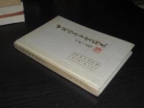 中国档案事业简史(精装本印数200册)