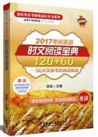 徐绽英语考研精品红皮书:2017考研英语时文阅读宝典120+60